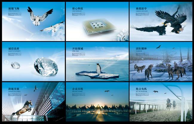 中国风企业文化标语psd素材