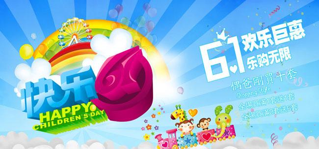 快乐六一儿童节促销psd素材