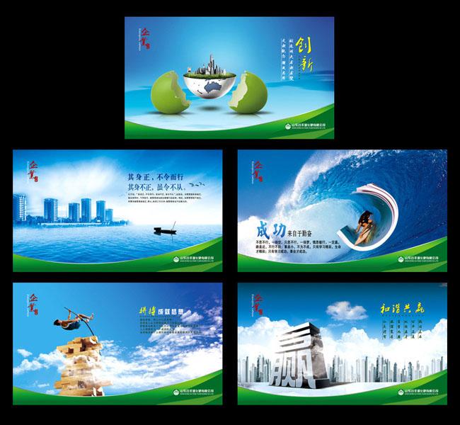 企业文化海报展板psd素材