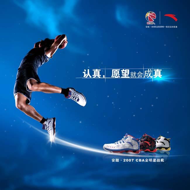 安踏运动鞋创意广告psd素材