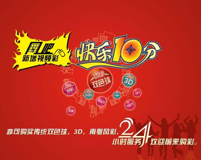 素材信息   关键字: 双色球3d服务广告福利彩票红背景城市快乐10分钟