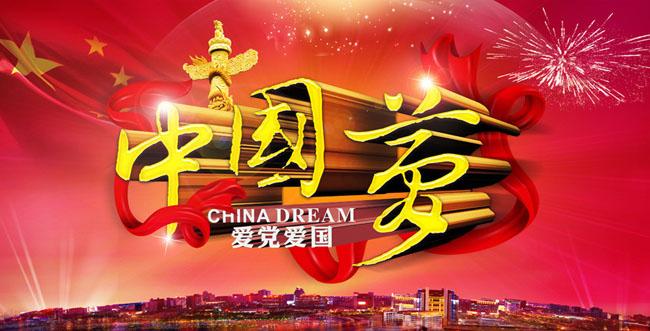 爱图首页 psd素材 广告海报 中国梦 海报设计 海报背景 党建海报 喜庆
