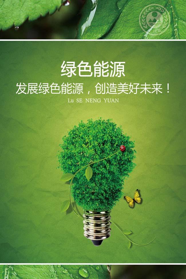 绿色能源广告海报psd素材