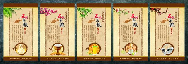五谷杂粮饭店挂画展板设计psd素材