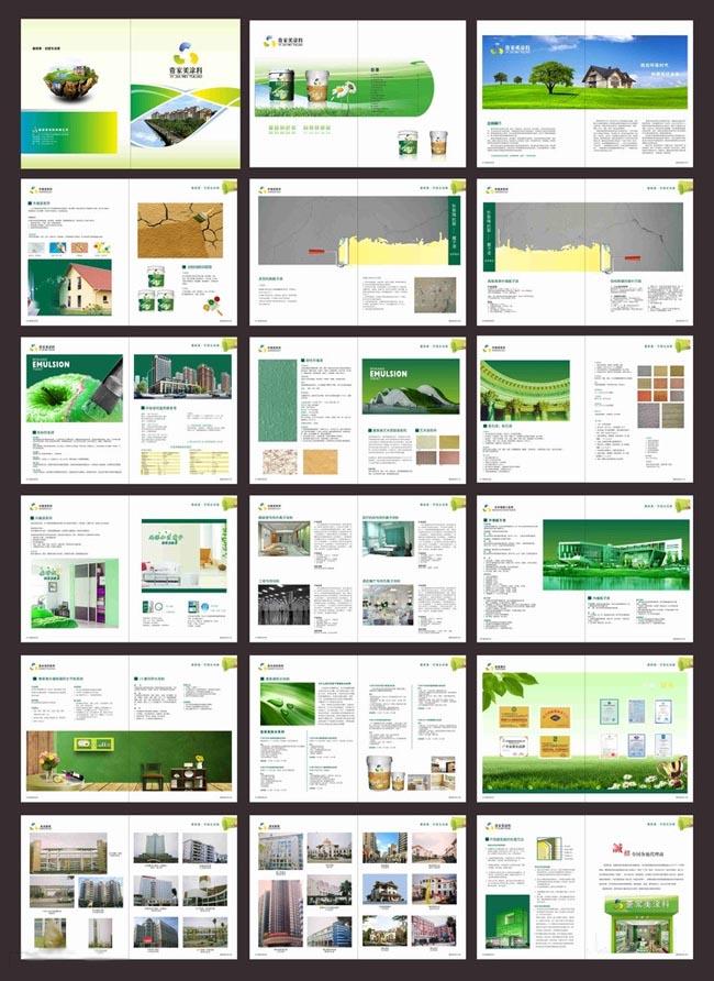 涂料宣传画册设计矢量素材