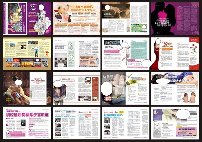 [时尚医院医疗杂志