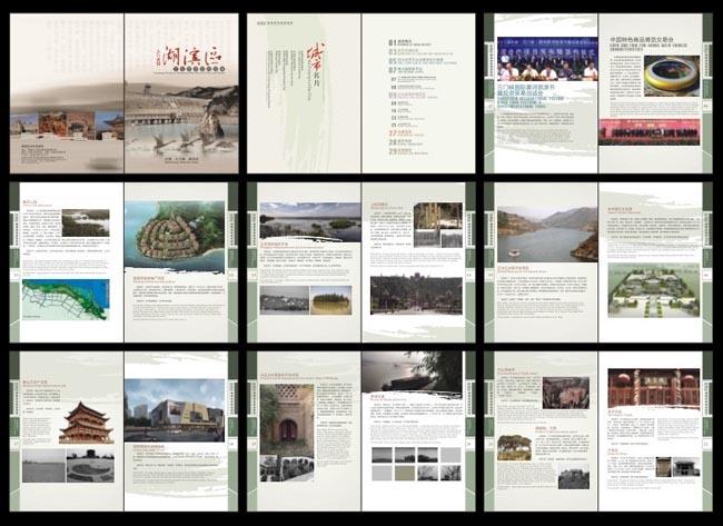 招商引资三门峡湖滨区旅游画册政府画册画册设计广告设计模板矢量素材图片