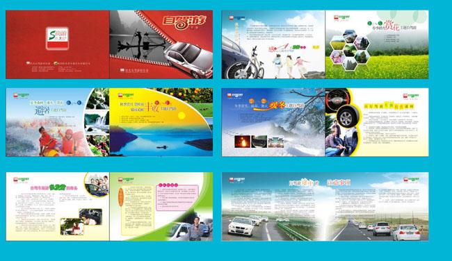 旅游自驾游画册设计矢量素材图片