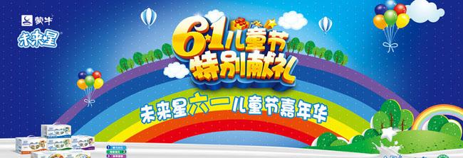 关键字: 六一儿童节蒙牛六一嘉年华活动海报儿童节海报六一标志儿童节