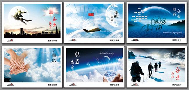 企业文化企业荣誉展板设计PSD素材