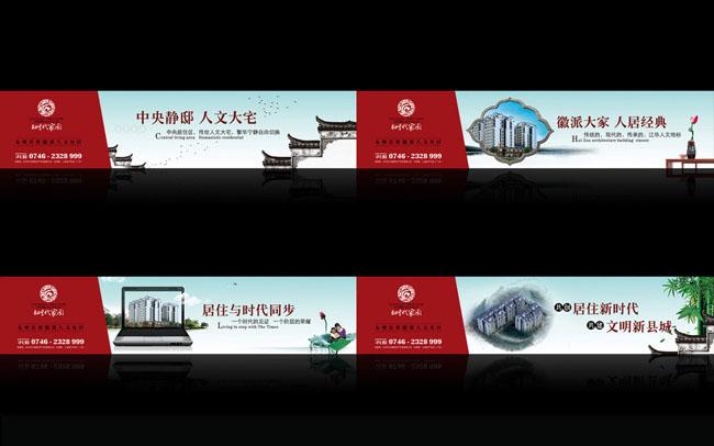 爱图首页 psd素材 展板模板 地产围挡 房地产广告 房地产 广告海报
