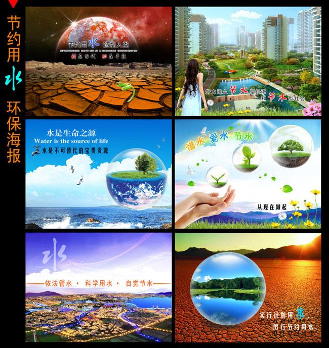节约用水环保海报设计PSD素材