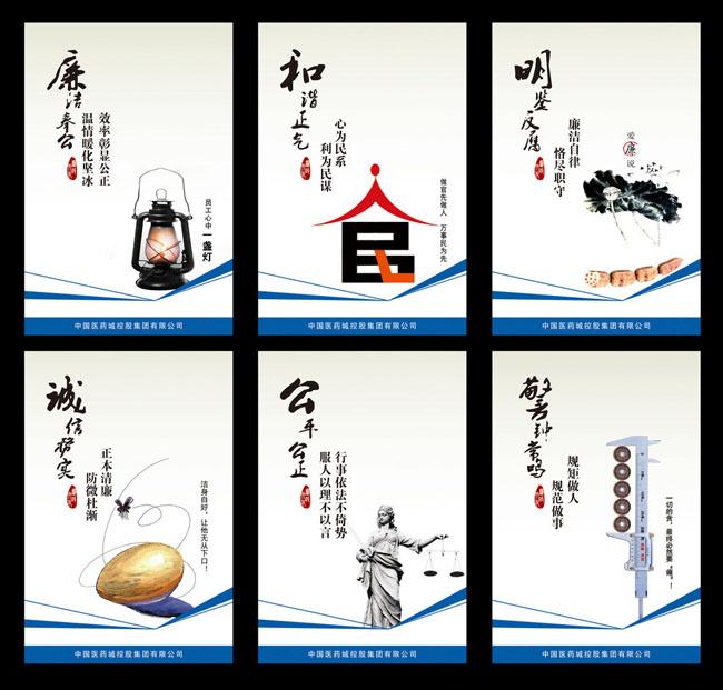展板模板 > 素材信息   关键字: 廉政展板廉政文化中国风展板灯具官