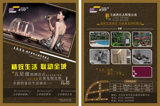地产公寓精装五星酒店品质生活折页dm宣传单房地产模板下载房地产海报