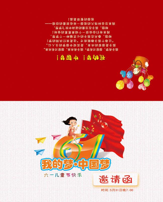 封面学校活动邀请函我的梦中国梦邀请函封面请帖设计设计模板矢量素材