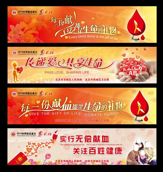 献血海报设计PSD素材