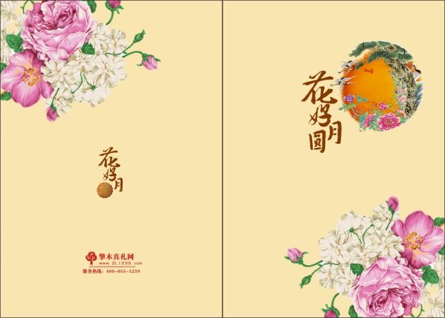 花开富贵中秋画册封面设计矢量素材图片