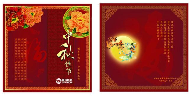 古典中秋节和片设计矢量素材