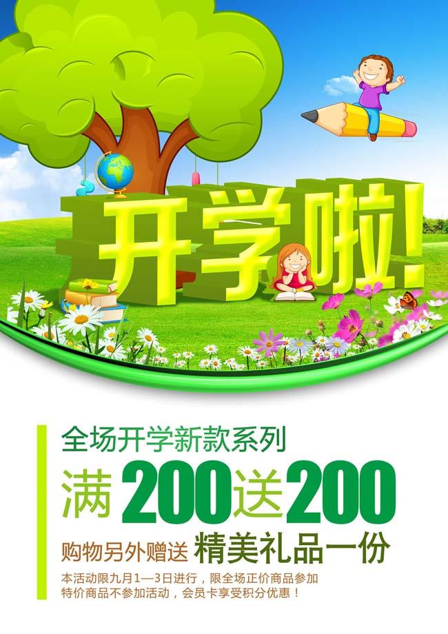 广告海报 > 素材信息   关键字: 商店广告儿童用具春天花草树木开学啦