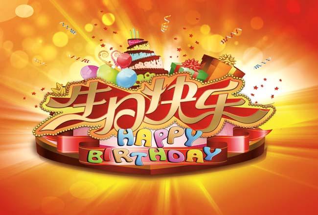 快樂生日生日快樂模板字體設計生日快樂