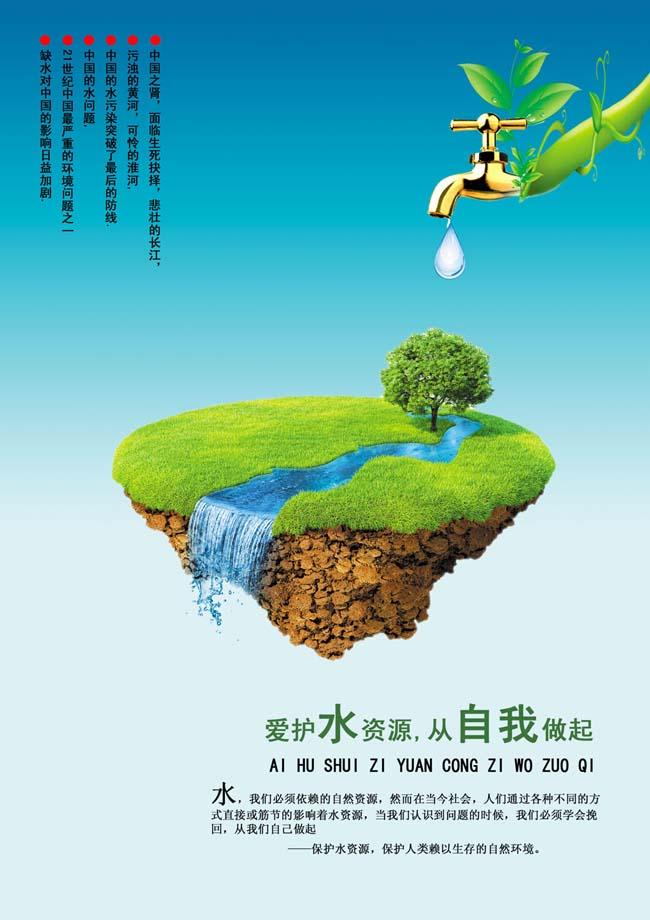 保护水资源公益广告psd素材
