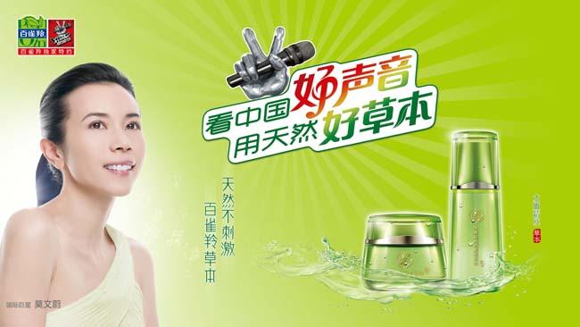 百雀羚护肤品广告psd素材图片