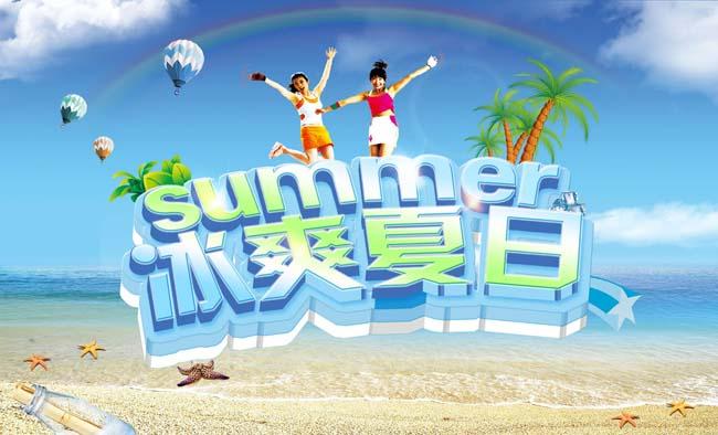 海岛椰树夏日模板下载冰爽夏日大放价清爽夏夏日放价凉爽太阳沙滩广告