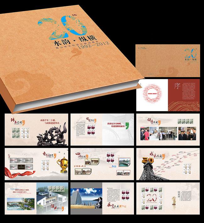宣传手册封面_周年纪念册矢量素材 - 爱图网设计图片素材下载