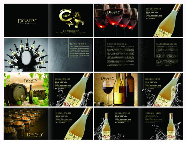 关键字: 红酒画册酒类画册宣传画册产品画册红酒小册子红酒白葡萄酒图片