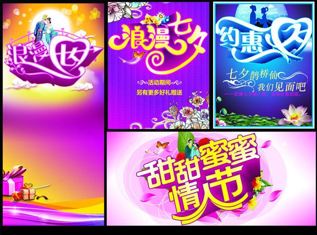 七夕促销展板海报psd素材