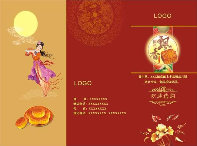 中秋月饼宣传单设计矢量素材