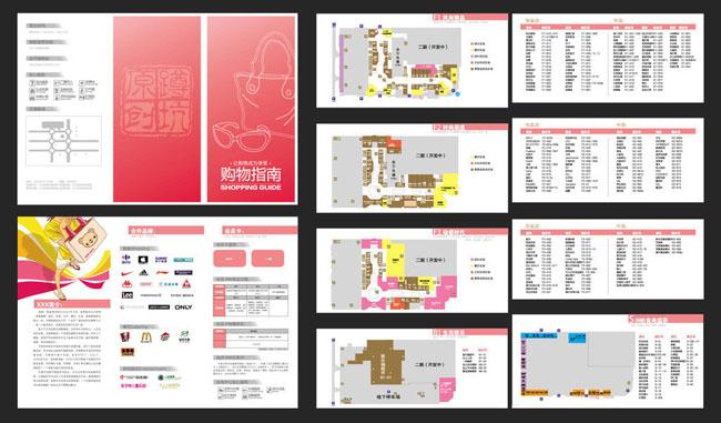 企业宣传折页画册矢量素材