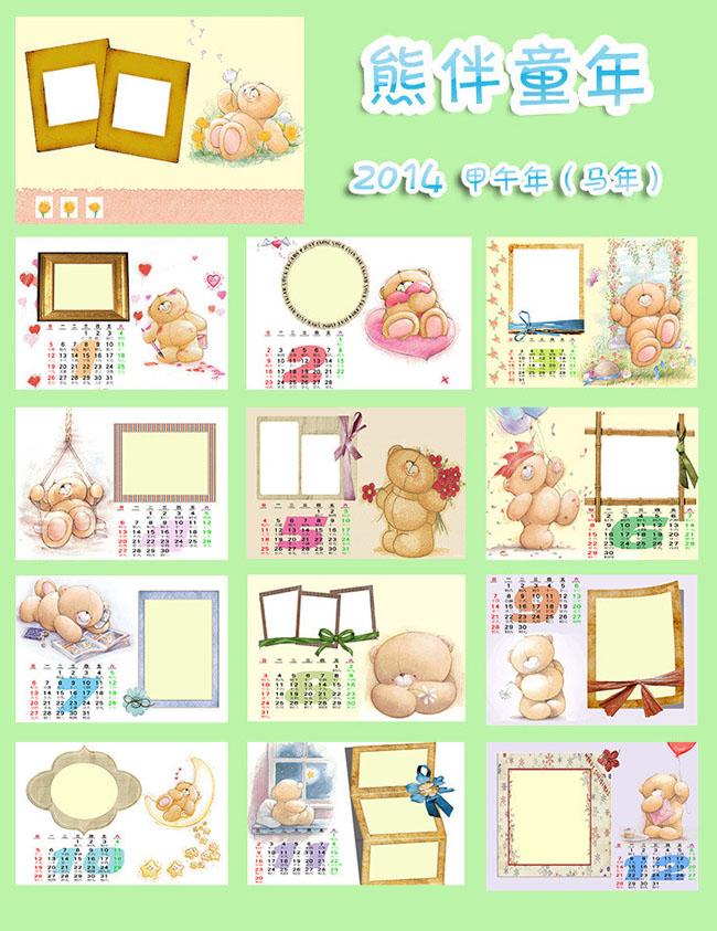 2014可爱小熊台历设计psd素材