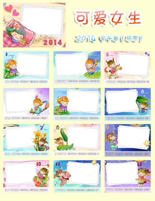 2014手绘女孩台历设计psd素材