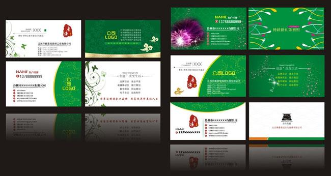 经典名片集名片卡片模板矢量素材 经典企业名片卡片设计矢量素材 黑色
