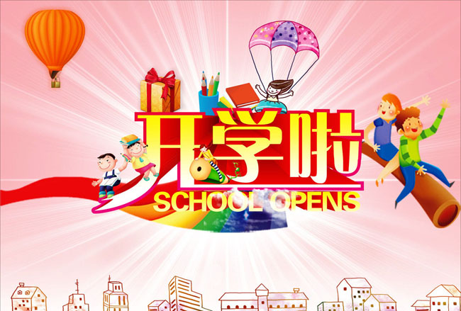 开学活动 幼儿园 招生 上学 开课 海报设计 广告设计模板 矢量素材