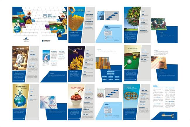 金融產品畫冊設計矢量素材