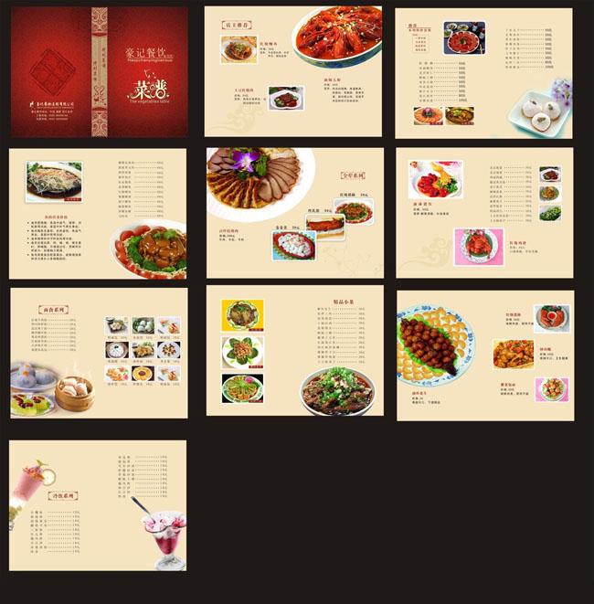 矢量素材 菜单菜谱 菜谱设计 菜单设计 菜谱画册 高档菜谱 点菜单
