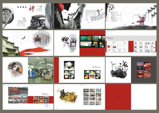 物业画册设计矢量素材 夏令营宣传广告设计矢量素材 中秋宣传画册设计
