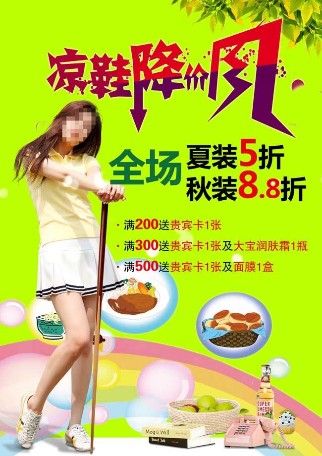 夏季服装 广告促销 服装广告 秋装打折 服装海报 展板广告 服装店招牌