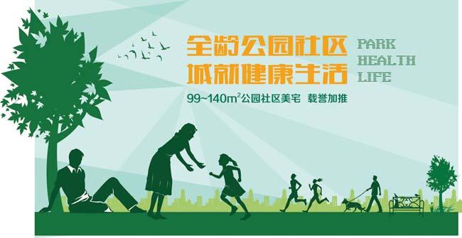 健康生活社区宣传模板矢量素材 - 爱图网设计图片素材图片