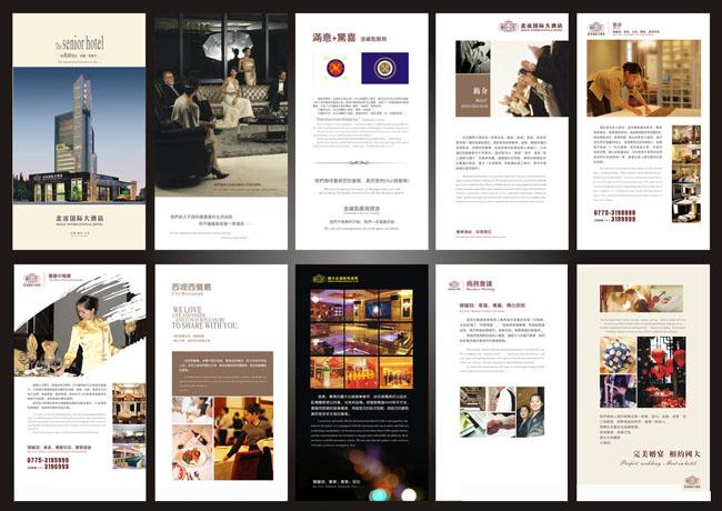 西餐 中餐 客房 金钥匙 小孩 欢迎 画册设计 广告设计模板 矢量素材