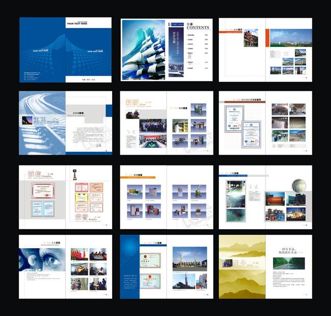 科技企业广告宣传册矢量素材 - 爱图网设计图片素材图片