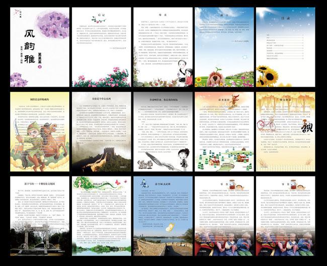 学生作文册PSD素材 爱图网设计图片素材下载-作文素材大全 中考作文