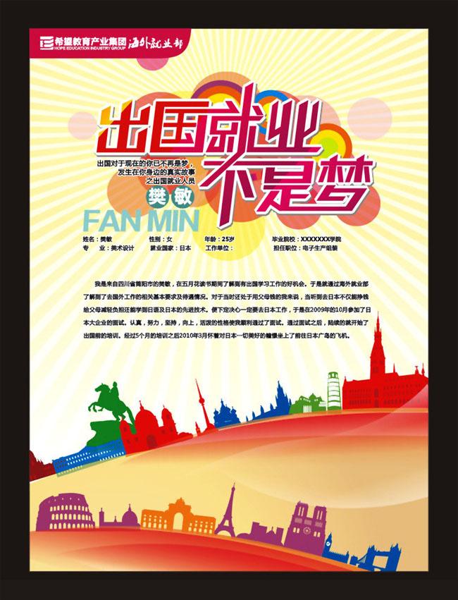 泰姬陵比萨斜塔遗址学校宣传广告设计模板矢量素材