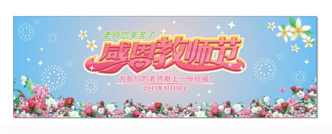 910教师节海报背景矢量素材