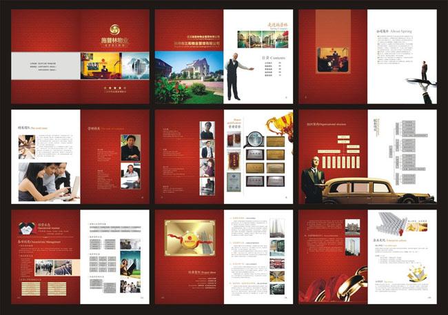 画册设计 > 素材信息   关键字: 企业画册宣传画册公司画册物业公司图片