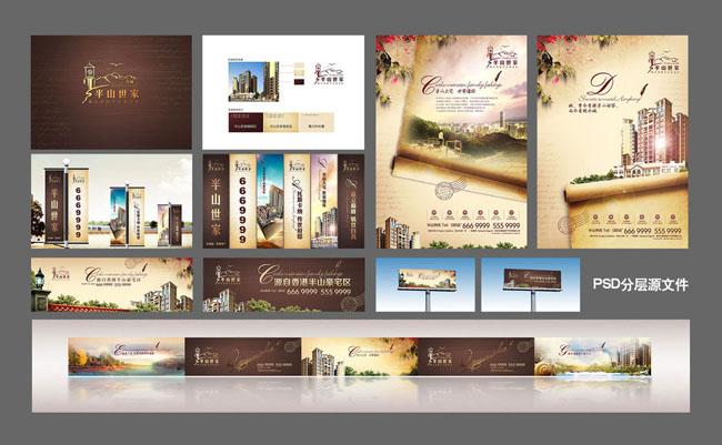 地产VI广告设计PSD素材